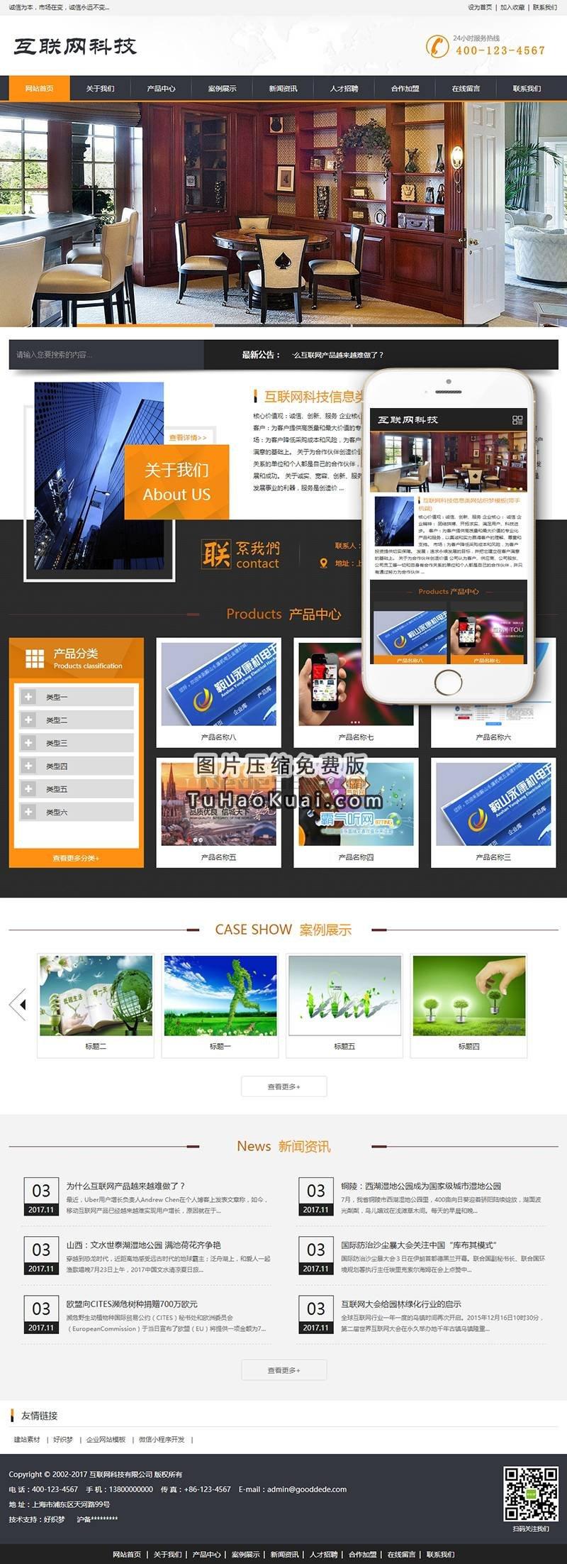 互联网科技信息类网站织梦模板(带手机端) 整站源码