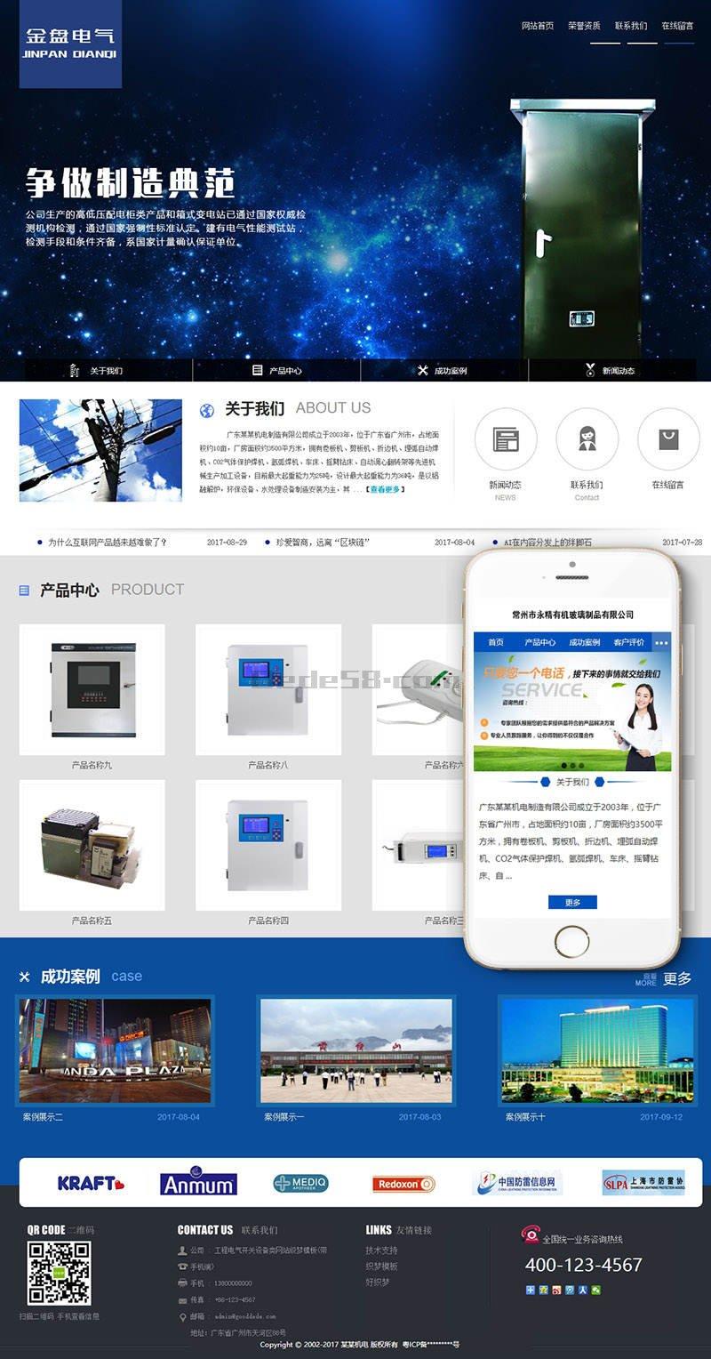 工程电气开关设备类网站织梦模板(带手机端)