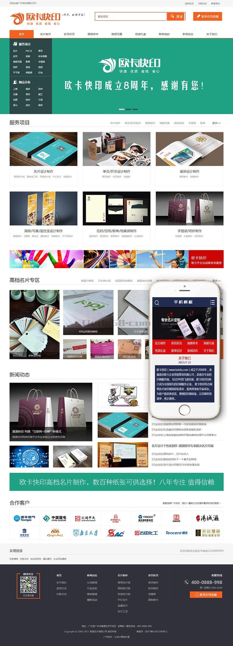 名片快印海报写真制作类网站织梦模板(带手机端)