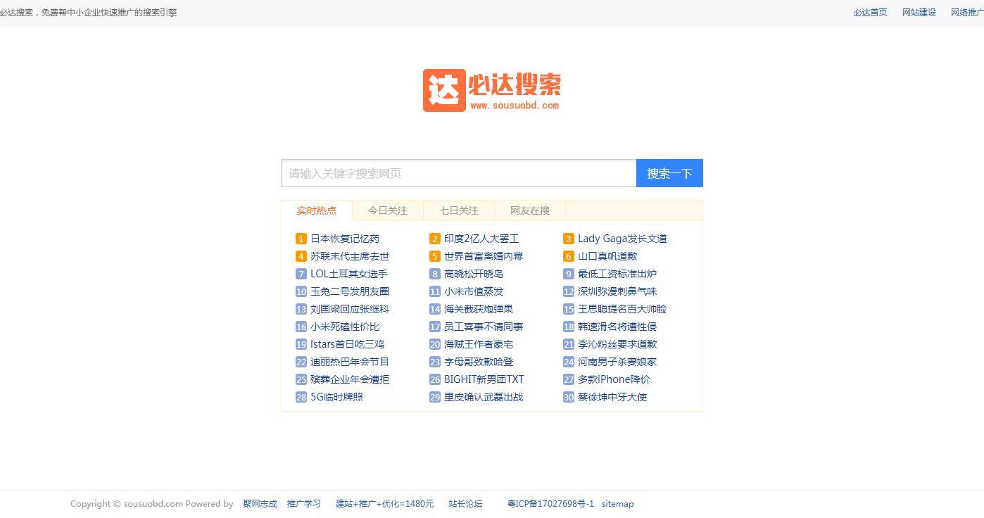 仿某搜索网站的搜索网站源码免费下载