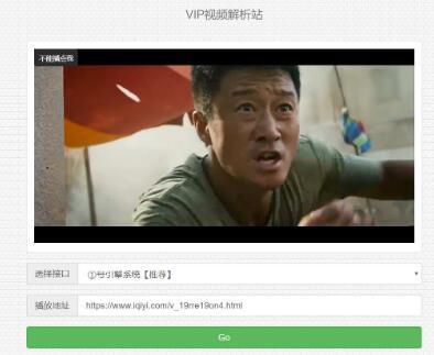 免安装VIP视频解析源码免费下载