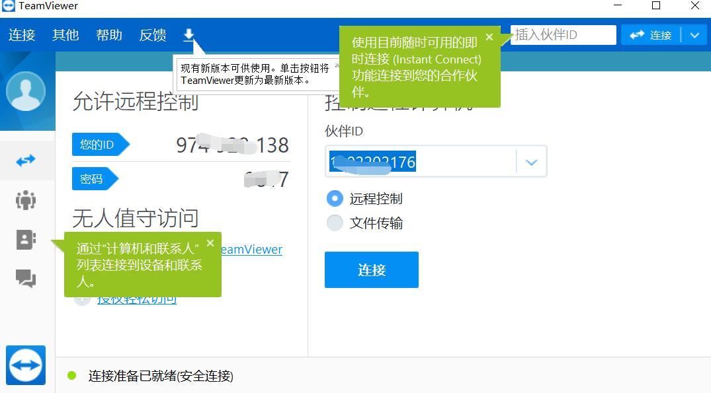 TeamViewer v13.1.3629绿色便携版