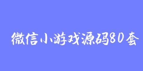 微信小游戏源码80套免费下载
