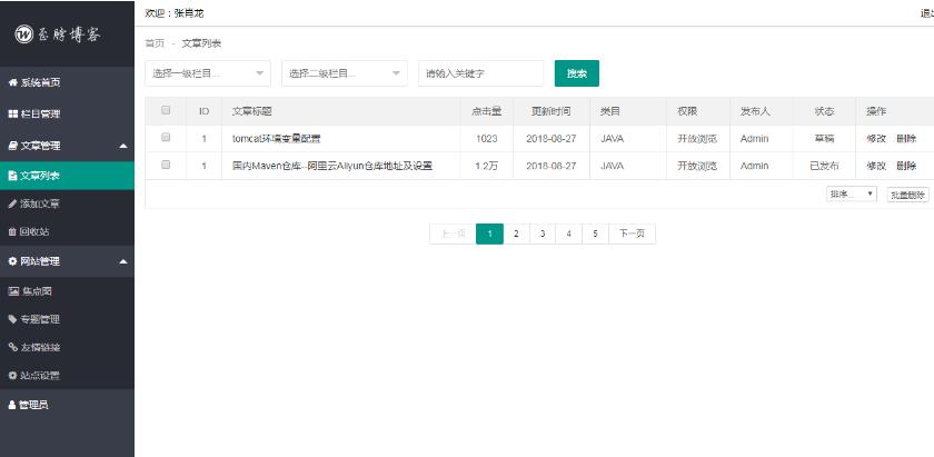layui黑色dedecms博客后台页面模板免费下载