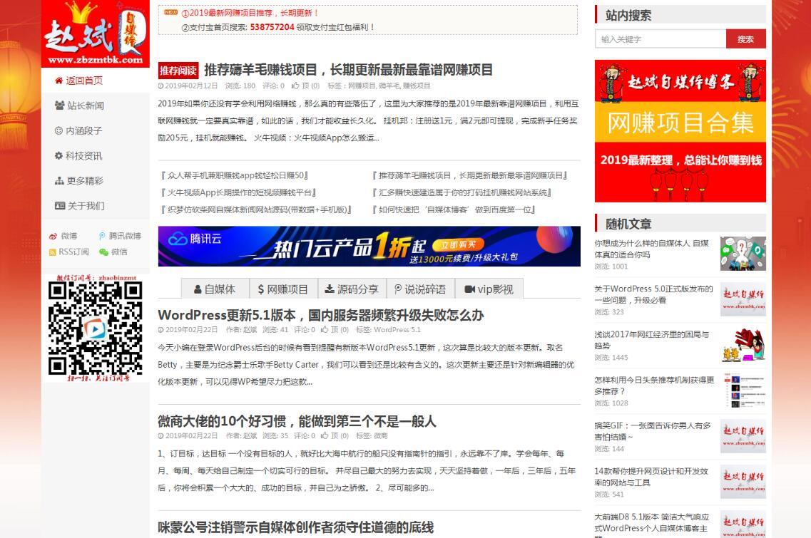 最新仿卢松松博客 wordpress主题 可做自媒体个人博客平台