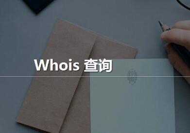 网站whois信息在线查询HTML单页源码