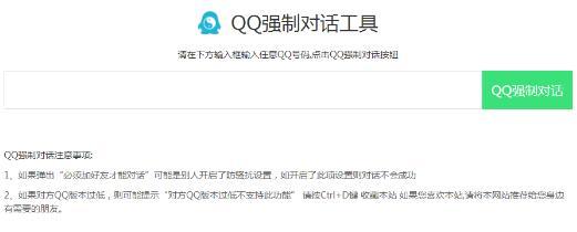 QQ强制聊天小程序源码