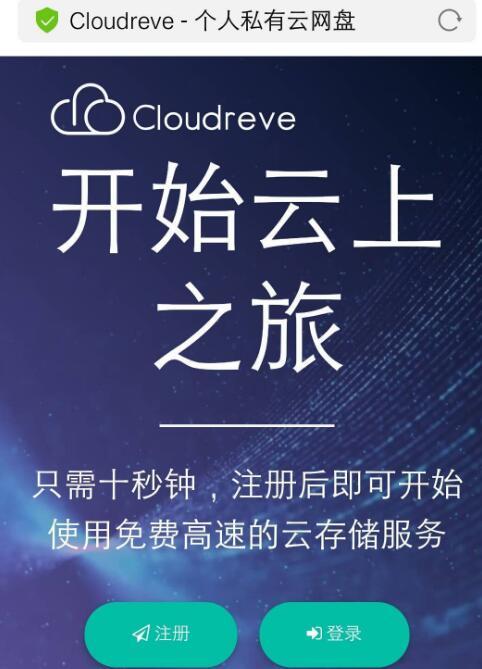 Cloud网盘网站源码V3.0