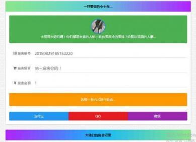 最新施舍要饭网站源码1.6终极版