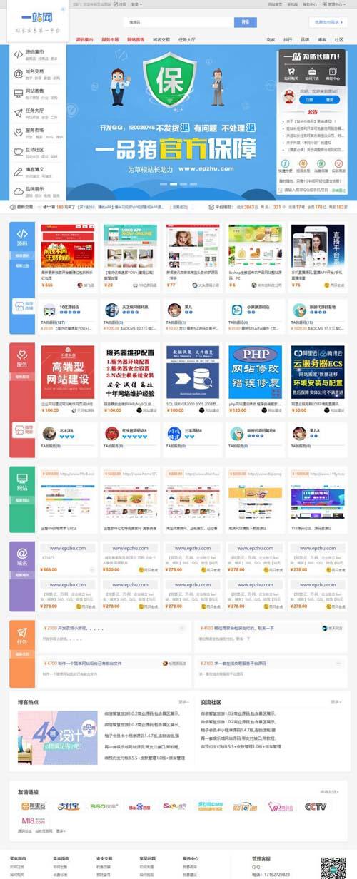 仿互站网源码T5友价内核PC+社区+博客+手机+整站数据 全新运营