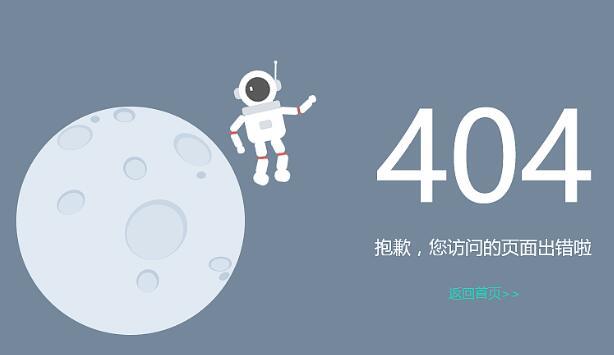 简洁好看的两款精品404页面源码免费下载