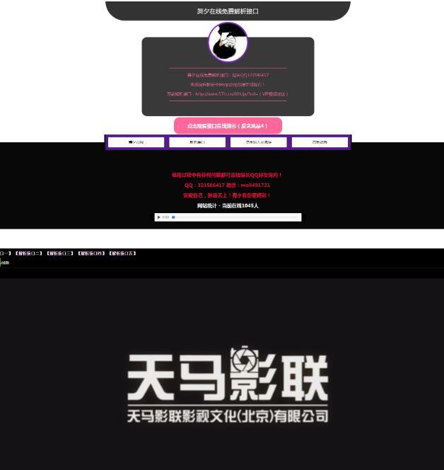 舞夕二次云解析网站源码免费下载