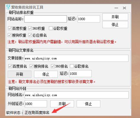 PC网站排名优化工具可刷外链软件