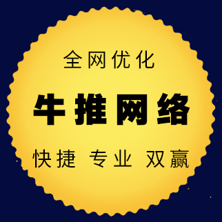 「seo网络推广」SEO推广必须要做的9种方法