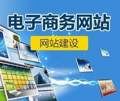 天津网站建设哪家好? 选择网站建设公司要货比三家