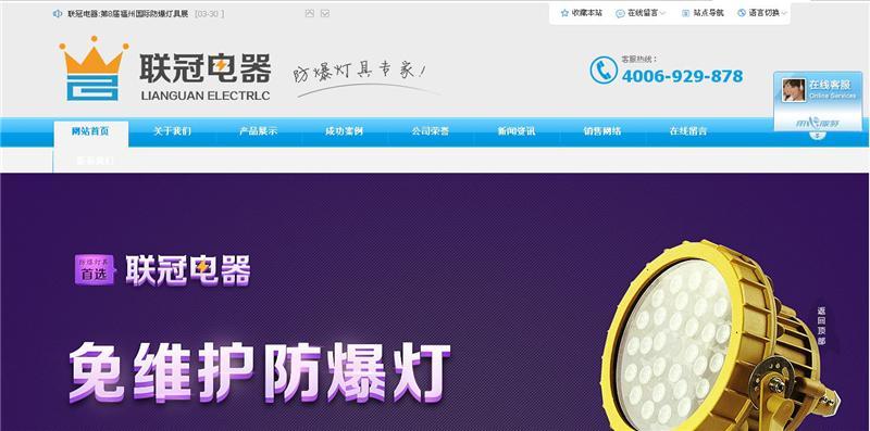 西安网络建设公司哪家好,网站在众多同行业中脱颖而出
