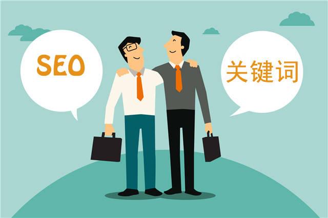 seo优化_网站seo优化_seo优化是什么