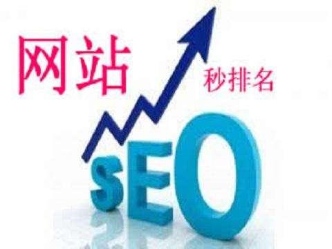 seo如何优化_怎么做seo优化_广州网站优化-广州seo-网站优化