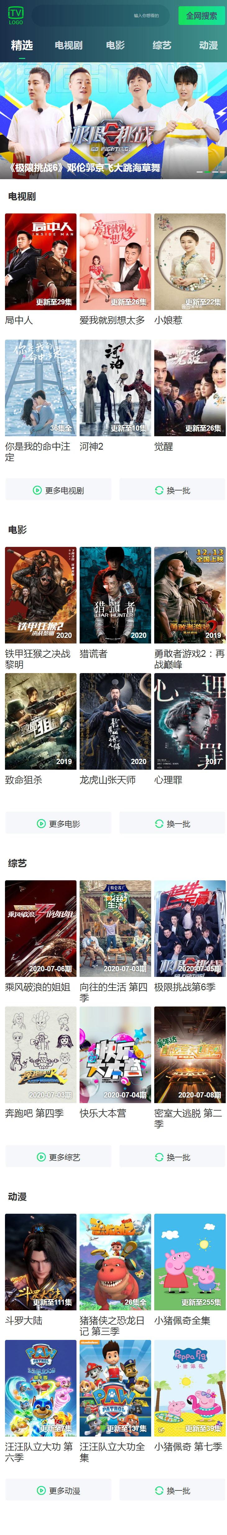 仿爱奇艺H5电影站影视源码程序 开源免费 v1.7