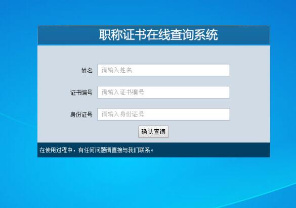证书查询系统源代码网站整站模板 PHP带数据可生产二维码查询系统