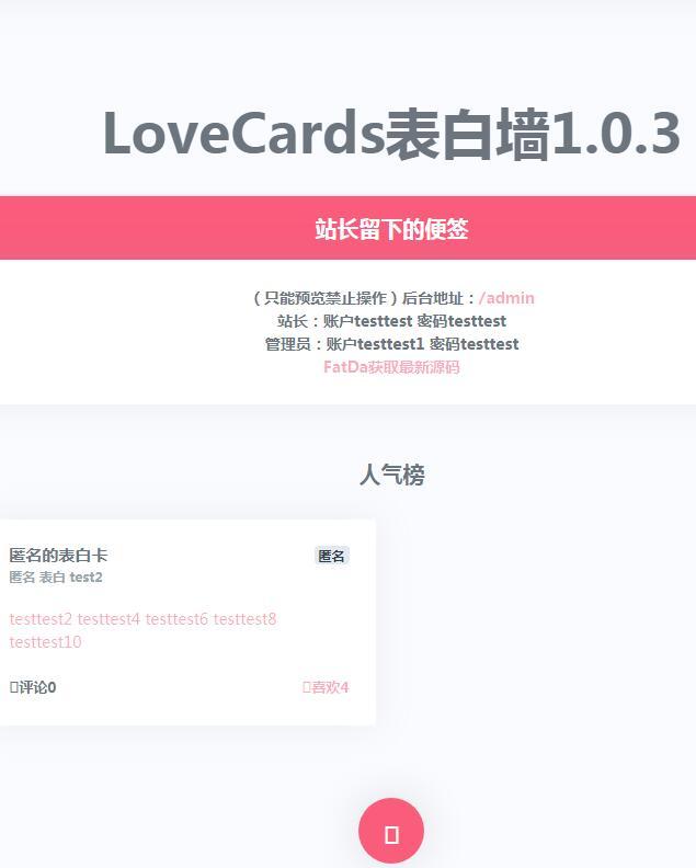LoveCards表白墙网站源码 v1.0.3.3全网最新版 (配色更新)