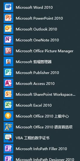 Office 2010 简体中文版免费下载 32位/64位